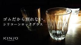 ガラスと同じ透明度のシリコンを採用。切子ガラスにインスパイアされた高級感あふれるデザインに。