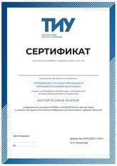Сертификат Профстандарта компетенции эксперт