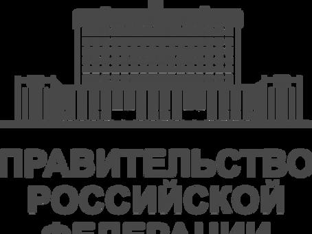 Утверждены стандарты внутреннего государственного (муниципального) финансового контроля
