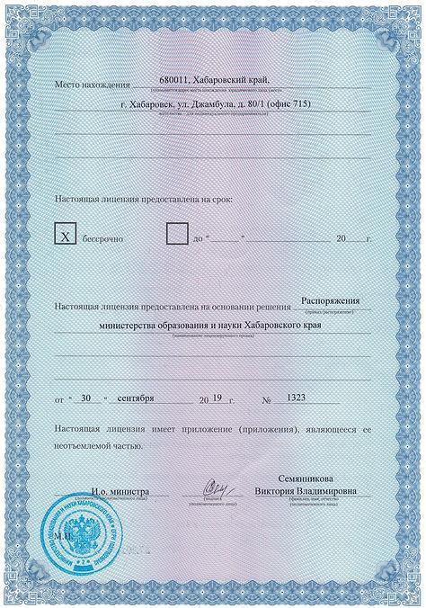 Лицензия_page-0002.jpg