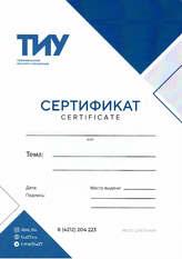 Сертификат о семинаре