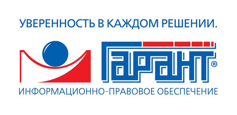 Правовая система ГАРАНТ-Хабаровск