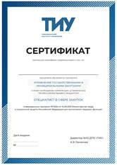 Сертификат Профстандарта компетенции специалиста