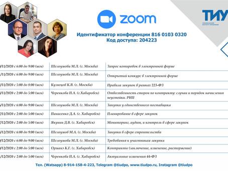 Большая серия Zoom семинаров по закупкам от нашего института