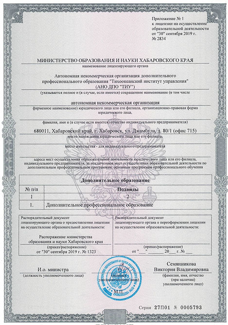 Приложение к лицензии_page-0001.jpg