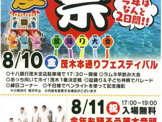 2018.8.11(sat) 第二回 茂木地区夏祭り