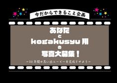ー 今だからできること企画 ー「あなたとkogakusyu翔の写真大募集!」