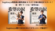 kogakusyu翔楽曲の篠笛譜面&カラオケ音源の販売が開始!