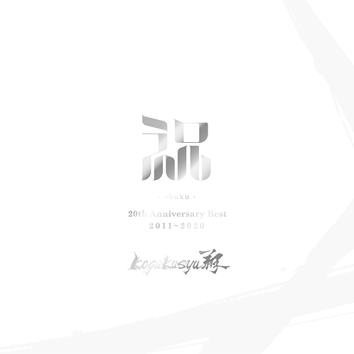 20th Anniversary BEST 『祝』白盤【2011~2020】