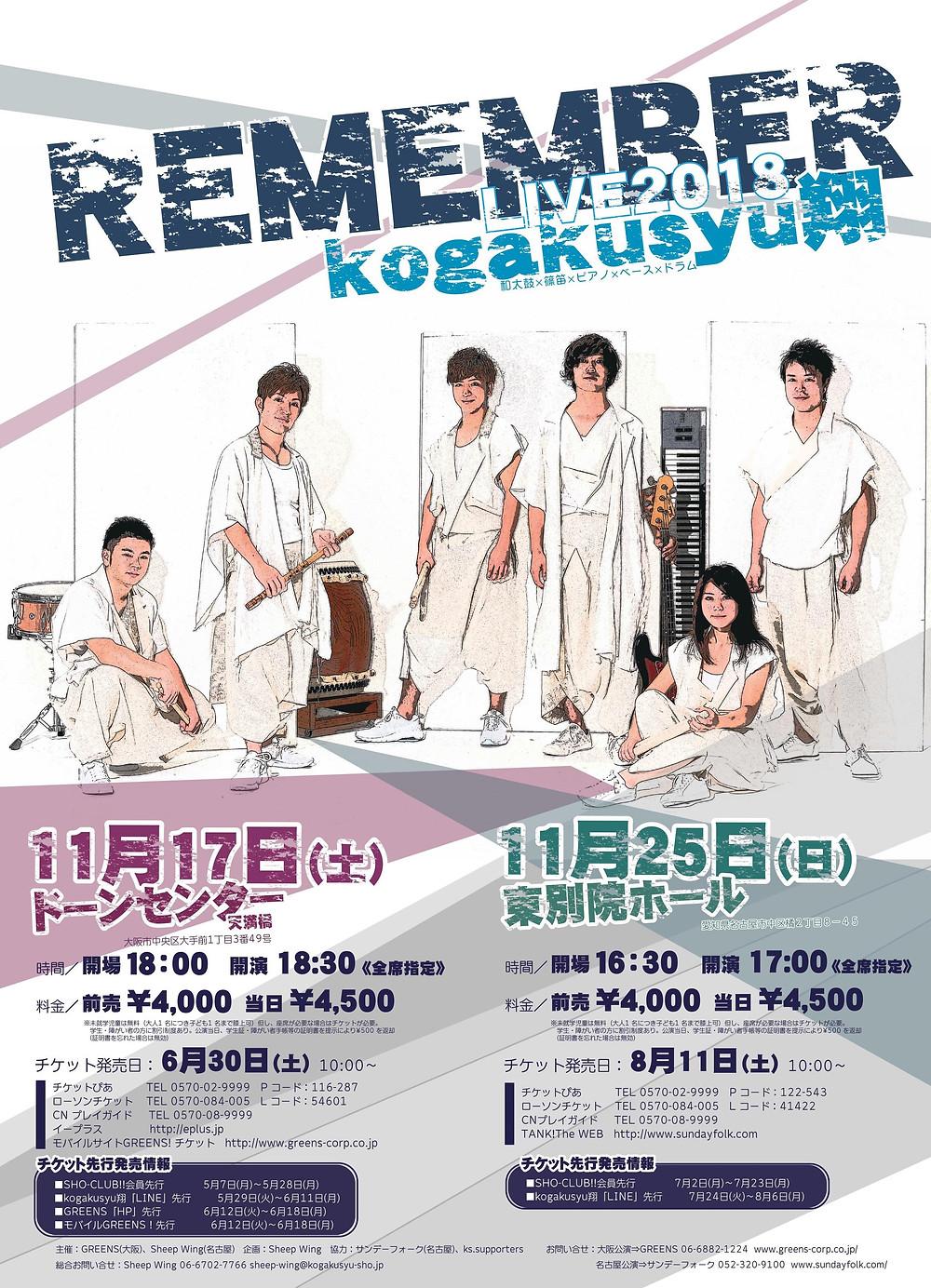 kogakusyu翔LIVE2018OSAKA