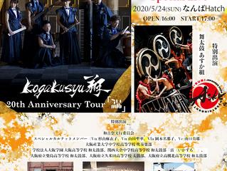 2020.05.24(sun) 20th Anniversary tour 『祝』in OSAKA【LINE@スタンプ対象】