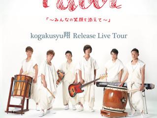 神戸・長崎にて追加公演決定!kogakusyu翔 Release Live Tour「Tutti」〜みんなの笑顔を添えて〜