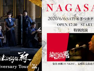 2020.06.06(sat) 20th Anniversary tour 『祝』in NAGASAKI【LINE@スタンプ対象】