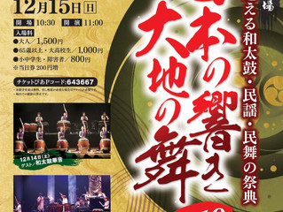 2019.12.15(sun) 「第32回日本の響き 大地の舞2019」