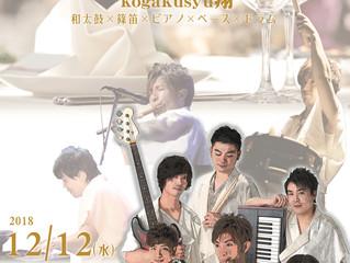 2018.12.12(wed)kogakusyu翔 LIVE2018クリスマスディナーショーNAGASAKI