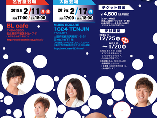 kogakusyu翔 official supporters club 『SHO-CLUB!!』 SPECIAL EVENT vol.9【LINE@スタンプ対象】