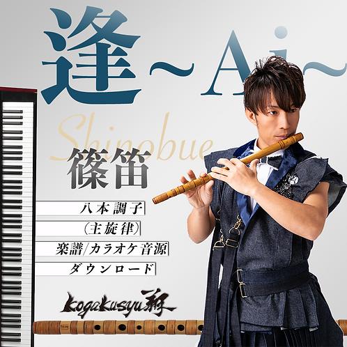 【逢~Ai~】[八本調子用楽譜/カラオケ音源]