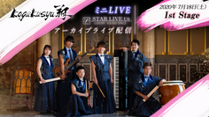 STARLIVE U6にて20名限定で行った有観客LIVEのライブアーカイブ有料配信を開始!