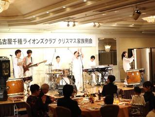 名古屋ライオンズクラブ「クリスマスパーティー」