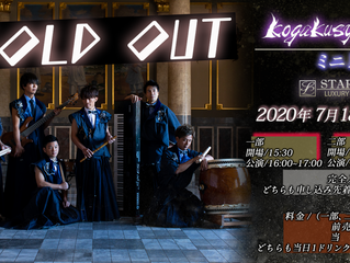 2020.7.18(sat) 「kogakusyu翔 ミニLIVE @STAR LIVE U6」【SOLD OUT】