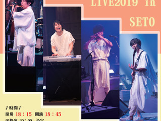 【Thank you! SOLD OUT!】2019.10.6(sun) 「kogakusyu翔 live2019 in SETO」