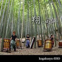 翔-style-