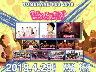 2019.4.29(mon) ユメハネフェス2019【LINE@スタンプ対象】
