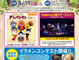 2018.8.19(sun) 五島ワイナリー収穫祭