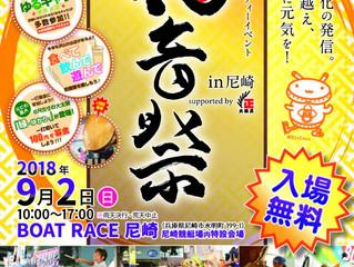 2018.9.2(sun) 第8回「和音祭」in 尼崎
