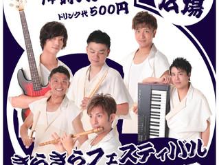 2017.11.26(sun)【きらきらフェスティバル】in佐世保