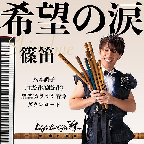 【希望の涙】[八本調子用楽譜/カラオケ音源]