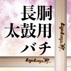 「kogakusyu翔」新ロゴを焼印したバチが販売スタート!