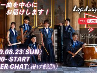2020.8.23(sun) 「kogakusyu翔 ミニLIVE @STAR LIVE U6」【無観客ライブ配信】