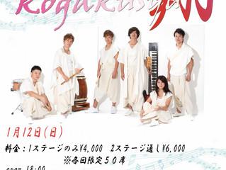 2020.01.12(sun) 「kogakusyu翔ミニライブ in 心斎橋Arde Un」