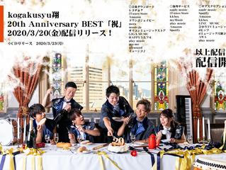 2020/3/20(FRI)BEST ALBUM「祝」配信リリース!