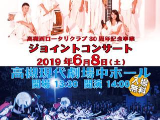 2019.6.8(sat)「 kogakusyu翔/高槻北高校和太鼓部 ジョイントコンサート」