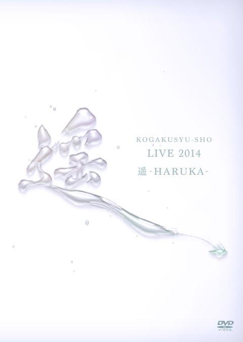 【KOGAKUSYU-SHO LIVE2014『遥-HARUKA-』】
