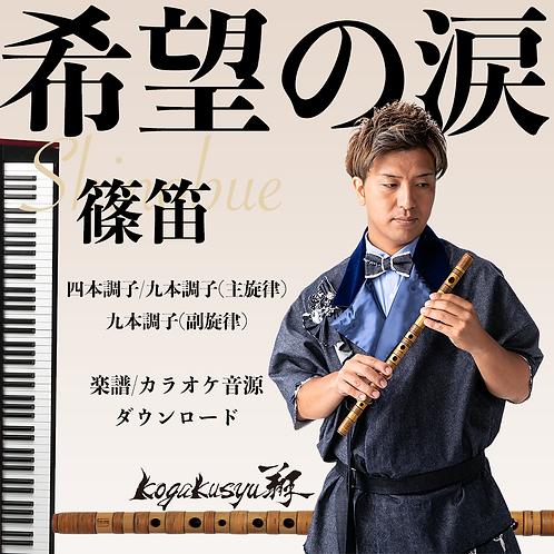【希望の涙】[四本/九本調子用楽譜/カラオケ音源]