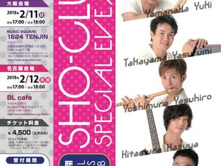 2018.2.12(mon)kogakusyu翔 Official supporters club 『SHO-CLUB!!』 SPECIAL EVENT vol.8 NAGOYA