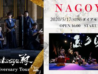 2020.05.17(sun) 20th Anniversary tour 『祝』in NAGOYA【LINE@スタンプ対象】