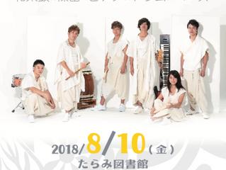2018.8.10(fri)kogakusyu翔 LIVE in NAGASAKI