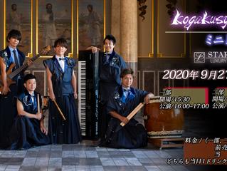 2020.9.27(sun) 「kogakusyu翔 ミニLIVE @STAR LIVE U6」