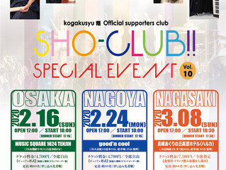 【kogakusyu翔 official supporters club 『SHO-CLUB!!』 SPECIAL EVENT vol.10】