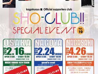 【感染予防のため中止】「長崎ファンクラブイベント(4/26)の再募集を開始致します」