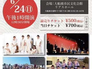 2018.6.24(sun) 復幸の架け橋〜和太鼓演奏会〜