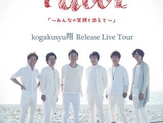 7th ALBUM「Tutti」リリースツアー決定!
