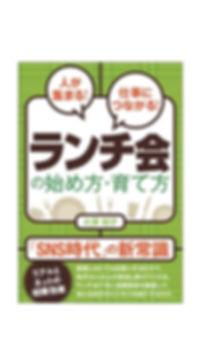 ランチ会本.jpg