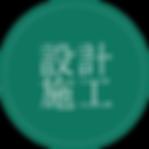 設計施工緑.png