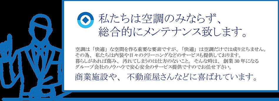 総合メンテナンス見出し_edited.png