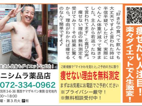 【ニシムラ薬品店】は、松原市別所にあるダイエットのエキスパートがいる薬店です。